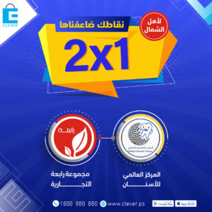 حملة نقاطك ضاعفناها في محافظة الشمال